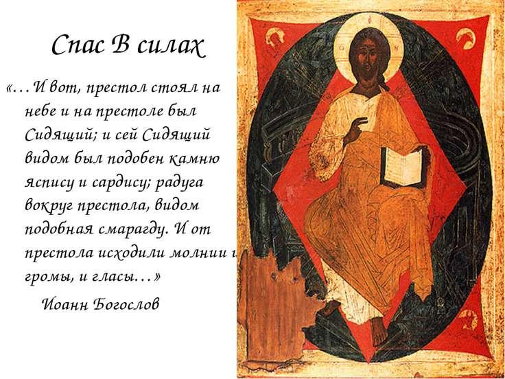 Спас В силах «…И вот, престол стоял на небе и на престоле был Сидящий; и сей ...