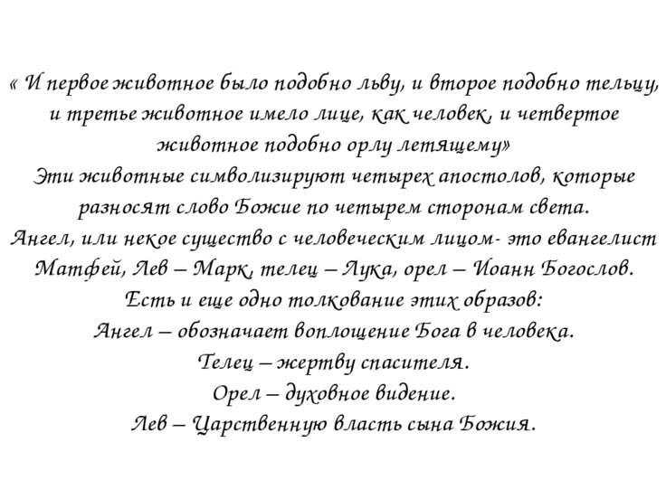 « И первое животное было подобно льву, и второе подобно тельцу, и третье живо...
