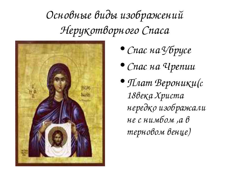 Основные виды изображений Нерукотворного Спаса Спас на Убрусе Спас на Чрепии ...