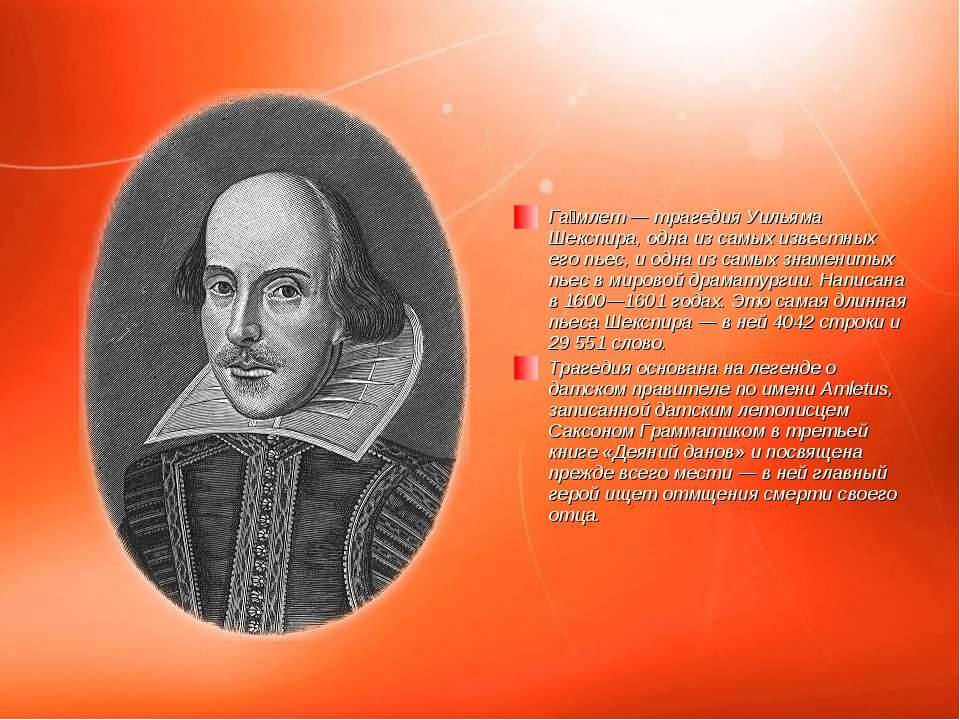Га млет—трагедияУильяма Шекспира, одна из самых известных его пьес, и одна...