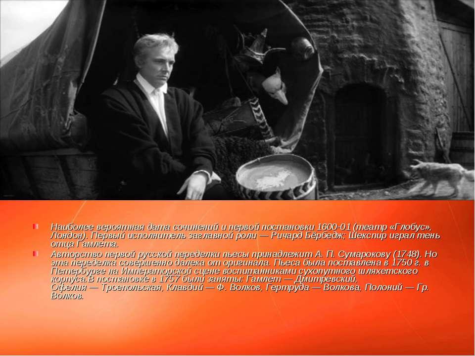 Наиболее вероятная дата сочинений и первой постановки 1600-01 (театр «Глобус»...
