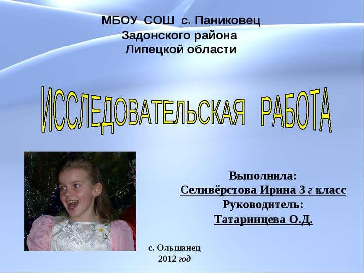 МБОУ СОШ с. Паниковец Задонского района Липецкой области Выполнила: Селивёрст...
