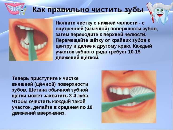 Как правильно чистить зубы. Начните чистку с нижней челюсти - с внутренней (я...