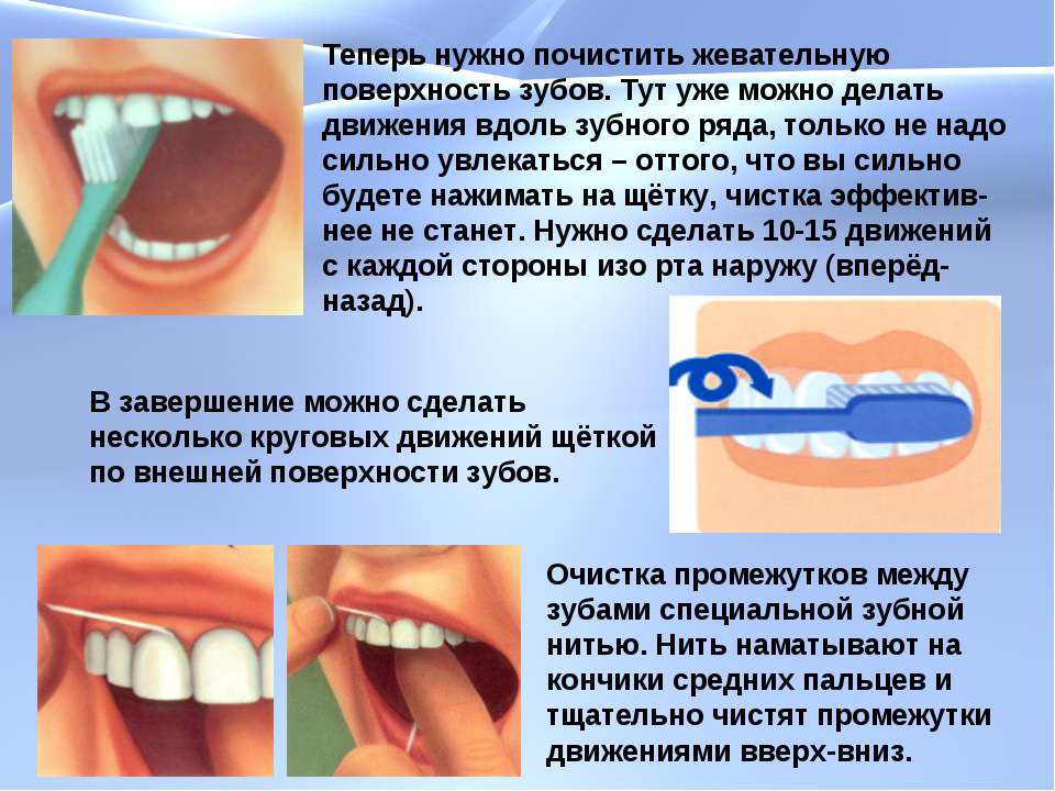 Теперь нужно почистить жевательную поверхность зубов. Тут уже можно делать дв...