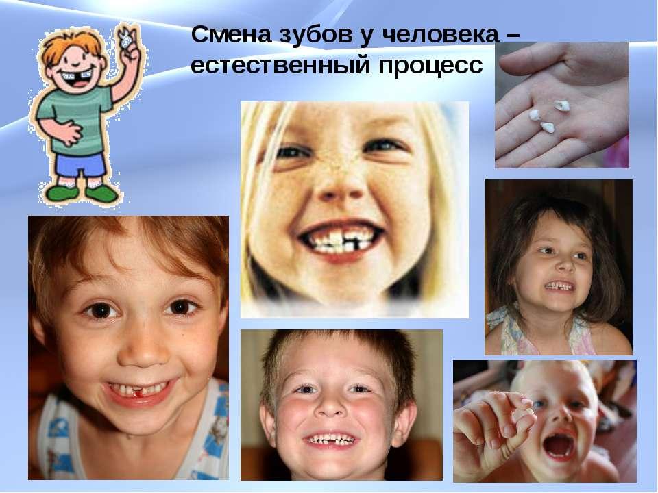 Смена зубов у человека – естественный процесс