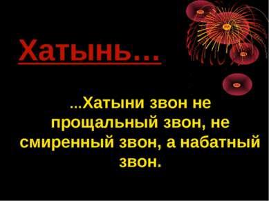 Хатынь… …Хатыни звон не прощальный звон, не смиренный звон, а набатный звон.