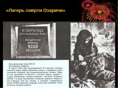 «Лагерь смерти Озаричи»