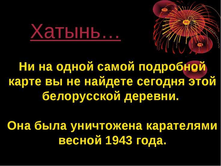 Ни на одной самой подробной карте вы не найдете сегодня этой белорусской дере...