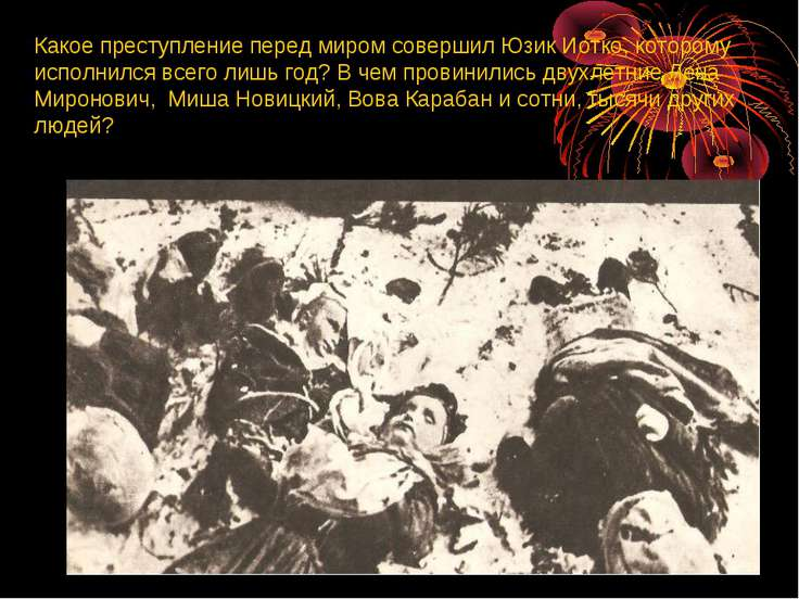 Какое преступление перед миром совершил Юзик Иотко, которому исполнился всего...