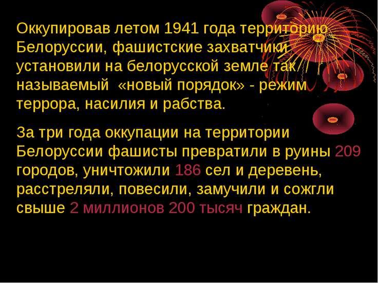 Оккупировав летом 1941 года территорию Белоруссии, фашистские захватчики уста...