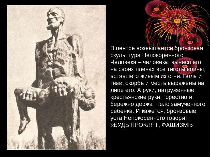 В центре возвышается бронзовая скульптура Непокоренного Человека – человека, ...
