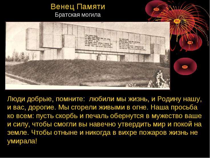 Венец Памяти Братская могила Люди добрые, помните: любили мы жизнь, и Родину ...