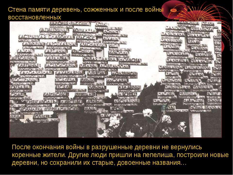 Стена памяти деревень, сожженных и после войны восстановленных После окончани...