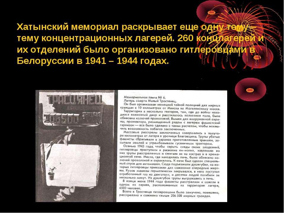 Хатынский мемориал раскрывает еще одну тему – тему концентрационных лагерей. ...