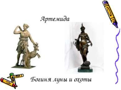 Артемида Богиня луны и охоты