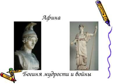 Афина Богиня мудрости и войны