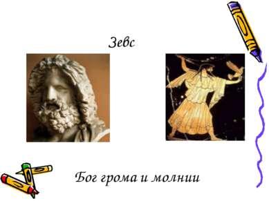 Зевс Бог грома и молнии