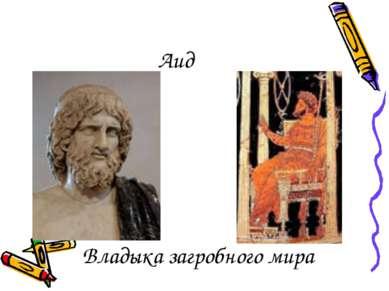Аид Владыка загробного мира