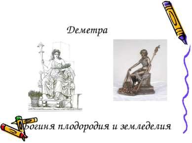 Деметра Богиня плодородия и земледелия