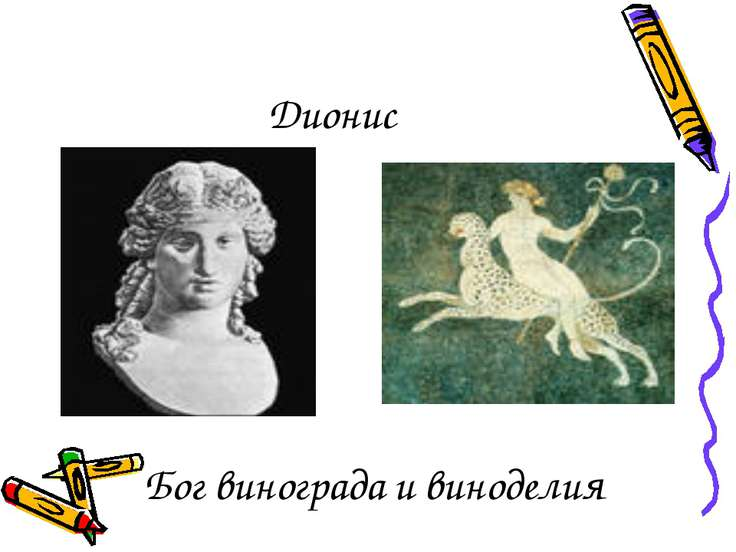 Дионис Бог винограда и виноделия