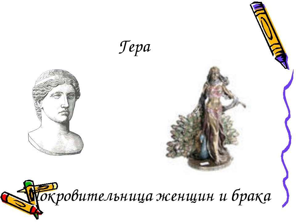 Гера Покровительница женщин и брака