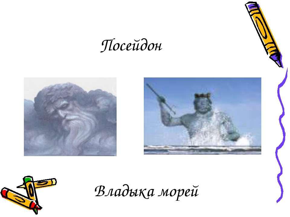 Посейдон Владыка морей