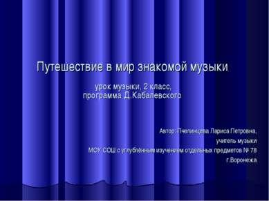 Путешествие в мир знакомой музыки урок музыки, 2 класс, программа Д.Кабалевск...