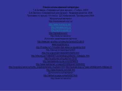 Список использованной литературы: Т.А.Затямина «Современный урок музыки». «Гл...