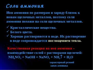 Соли аммония Ион аммония по размерам и заряду близок к ионам щелочных металло...