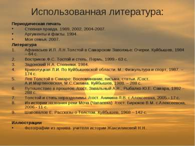 Использованная литература: Периодическая печать Степная правда. 1989, 2002, 2...