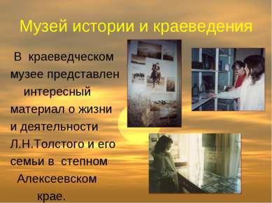 Музей истории и краеведения В краеведческом музее представлен интересный мате...