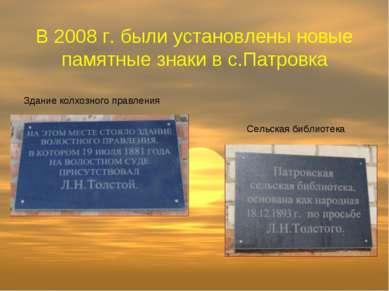 В 2008 г. были установлены новые памятные знаки в с.Патровка Здание колхозног...