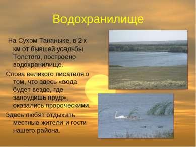 Водохранилище На Сухом Тананыке, в 2-х км от бывшей усадьбы Толстого, построе...