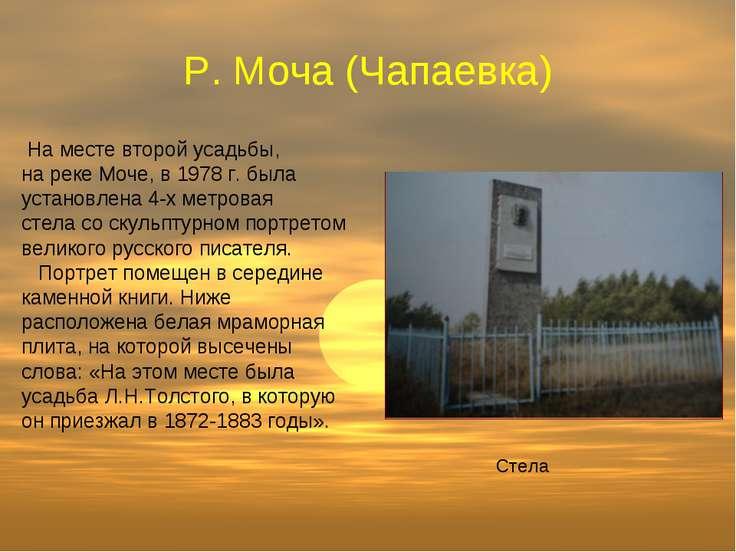 Р. Моча (Чапаевка) На месте второй усадьбы, на реке Моче, в 1978 г. была уста...