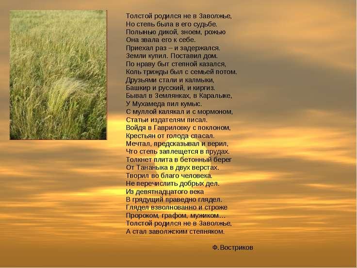 Толстой родился не в Заволжье, Но степь была в его судьбе. Полынью дикой, зно...