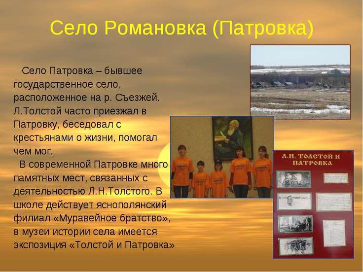 Село Романовка (Патровка) Село Патровка – бывшее государственное село, распол...
