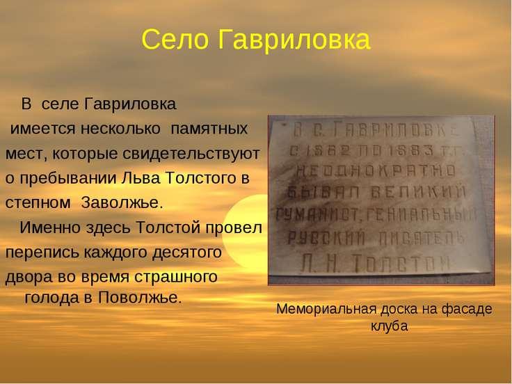Село Гавриловка В селе Гавриловка имеется несколько памятных мест, которые св...