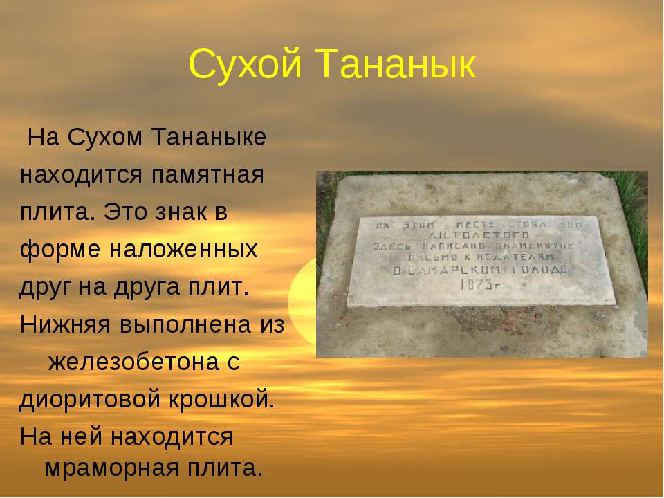 Сухой Тананык На Сухом Тананыке находится памятная плита. Это знак в форме на...
