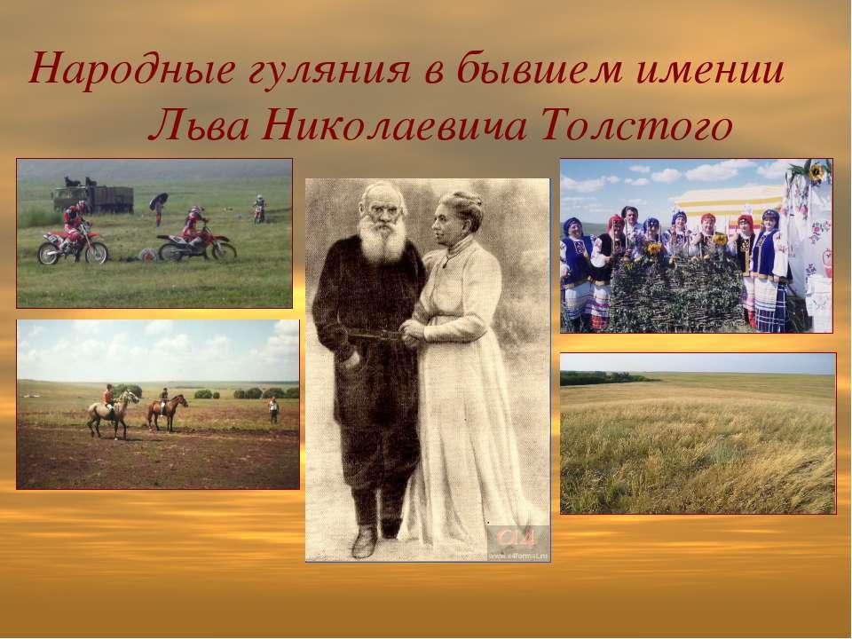 Народные гуляния в бывшем имении Льва Николаевича Толстого