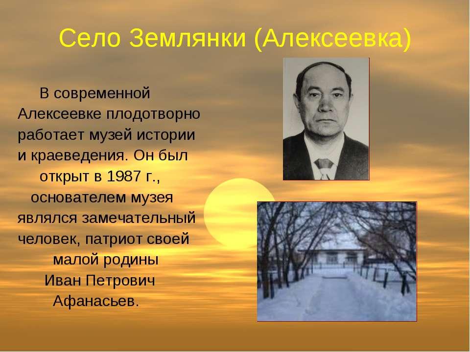 Село Землянки (Алексеевка) В современной Алексеевке плодотворно работает музе...