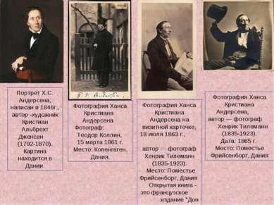 Фотография Ханса Кристиана Андерсена Фотограф: Теодор Коллин, 15 марта 1861 г...