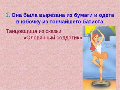1. Она была вырезана из бумаги и одета в юбочку из тончайшего батиста Танцовщ...