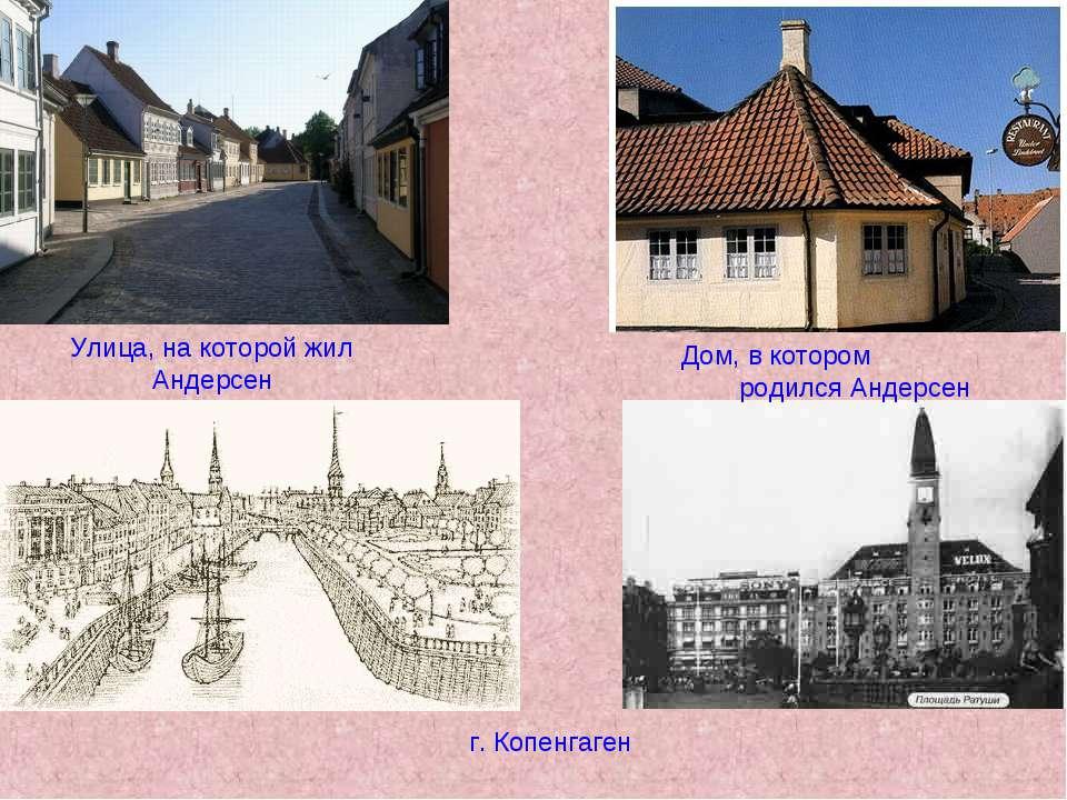 Улица, на которой жил Андерсен Дом, в котором родился Андерсен г. Копенгаген