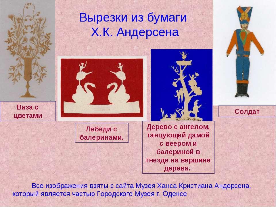 Вырезки из бумаги Х.К. Андерсена  Ваза с цветами Солдат Дерево с ангелом, та...