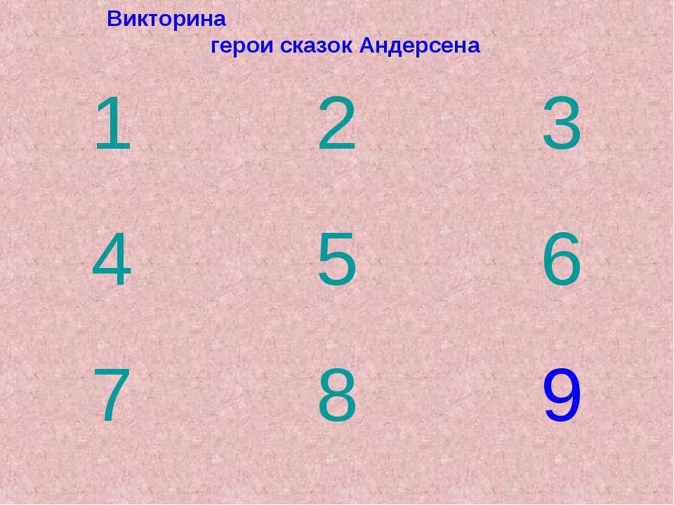 Викторина герои сказок Андерсена 1 2 3 4 5 6 7 8 9