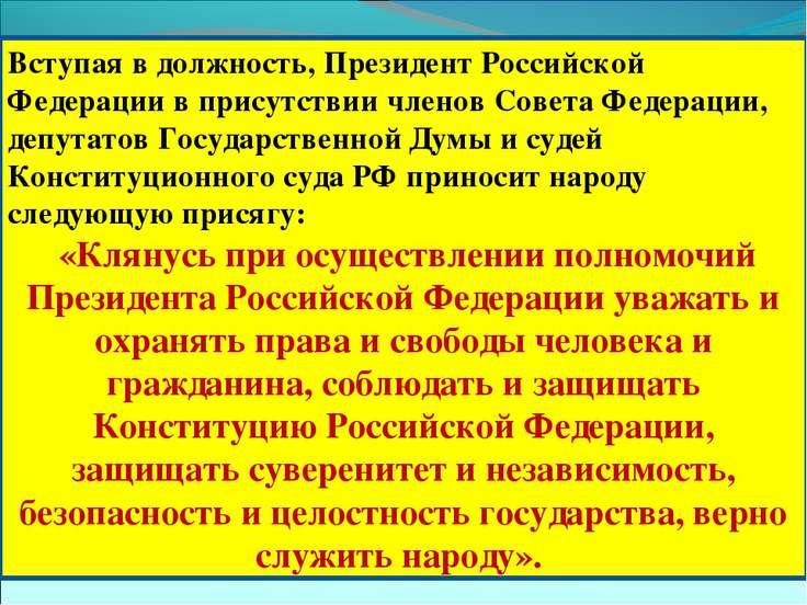 Вступая в должность, Президент Российской Федерации в присутствии членов Сове...