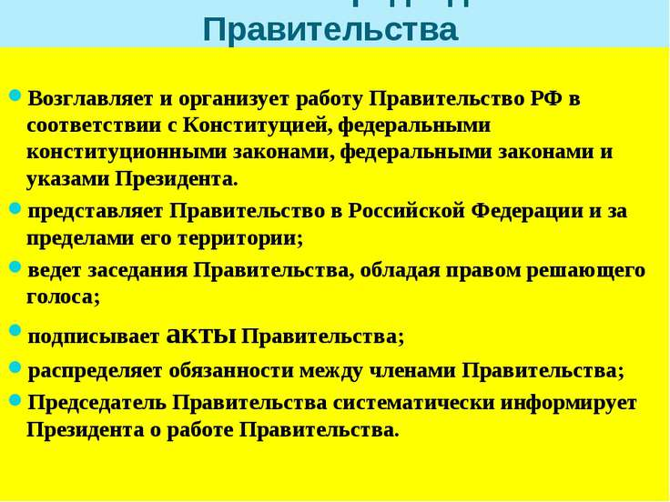 Полномочия Председателя Правительства Возглавляет и организует работу Правите...
