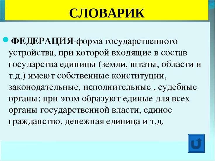 СЛОВАРИК ФЕДЕРАЦИЯ-форма государственного устройства, при которой входящие в ...