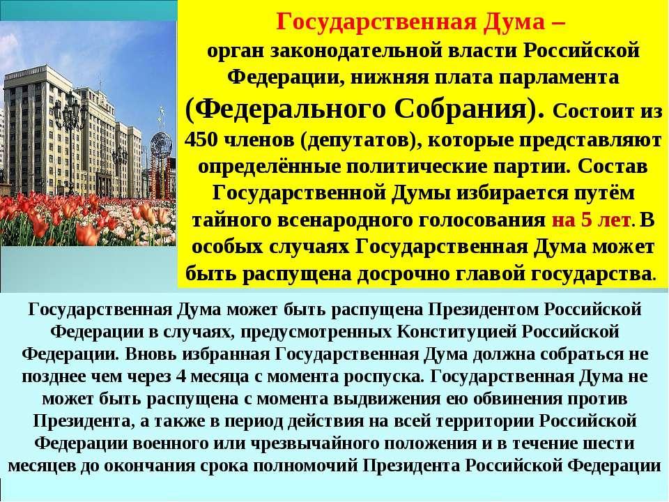 Государственная Дума – орган законодательной власти Российской Федерации, ниж...