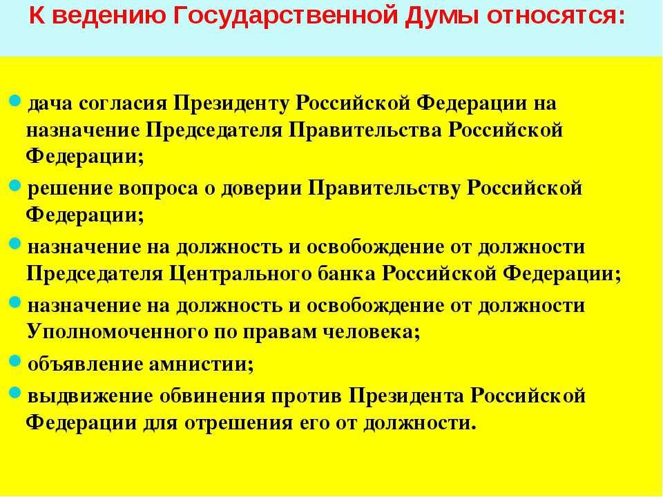 К ведению Государственной Думы относятся: дача согласия Президенту Российской...